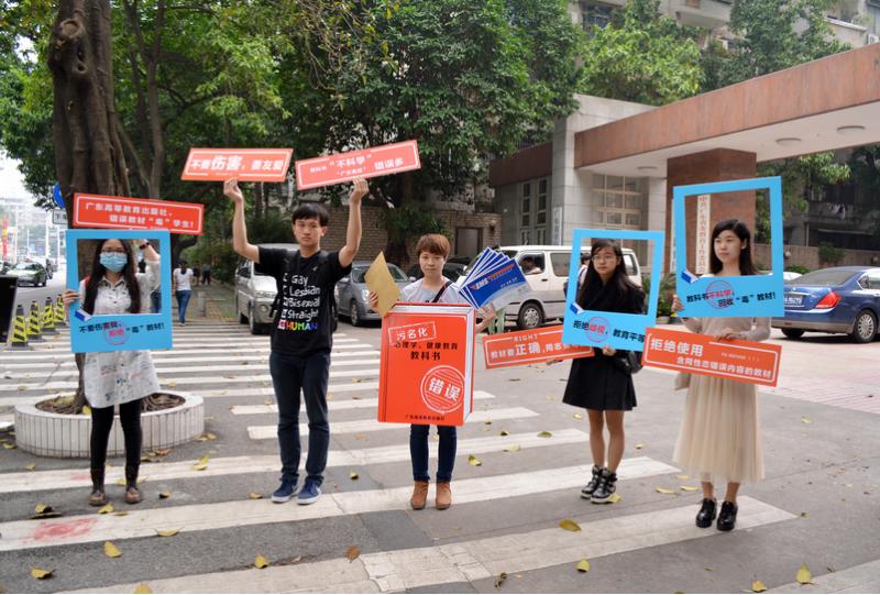 """学子拒绝""""毒""""教材,喊话问题出版社 19日(周四)上午11时,为了呼吁政府部门关注这些泛滥在校园课程和图书馆中的""""毒""""教材,11名中大学生向国家新闻出版总署、广东省教育厅邮寄了公开举报信。其中,有5名参与举报的学生更是前往广东省教育厅亲自递交举报信。 当日上午11时,5名来自中山大学的学生聚集在广东省教育厅门前,手举反对毒教材的宣传板,呼吁教育平等,回收对同性恋有污名化的""""毒""""教材,并向有关部门亲自递交举报信。广东省教育厅也表示重视"""